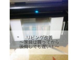 リビング改善~家具は買ってから後悔しても遅い!~