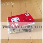 保険証をなくして反省(TT)カードの整理