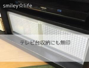 テレビ台収納にも無印 PPケースがシンデレラフィットはーと