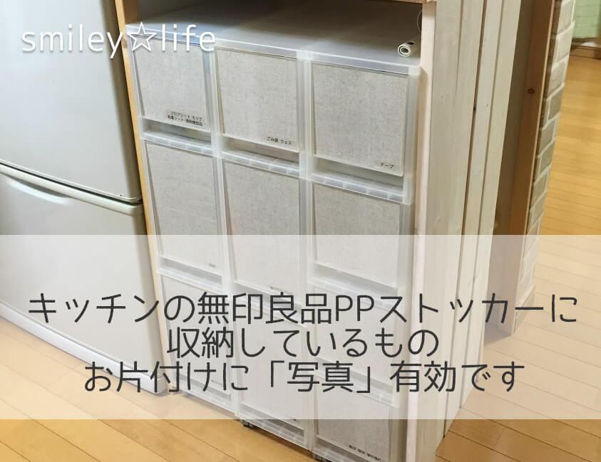 キッチンの無印良品PPストッカーに収納しているもの お片付けに「写真」有効です