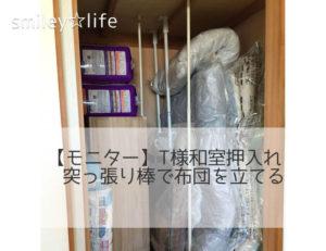 【モニター】T様和室押入れ 突っ張り棒で布団を立てる
