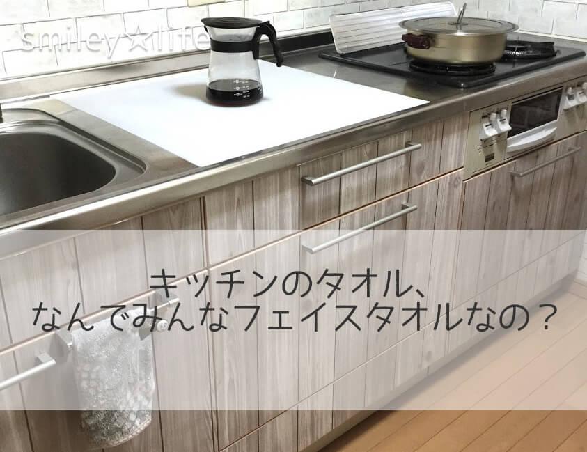 キッチンのタオル、なんでみんなフェイスタオルなの? | 苦手からはじめるお片付け smiley☆life