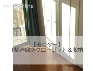 【モニター】T様洋棚室クローゼット&収納