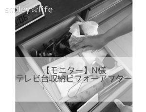 【モニター】N様テレビ台収納ビフォーアフター