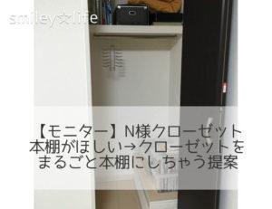 【モニター】N様クローゼット 本棚がほしい→クローゼットをまるごと本棚にしちゃう提案