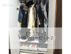 【モニター】M様クローゼット2