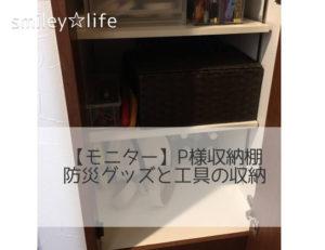 【モニター】P様収納棚 防災グッズと工具の収納