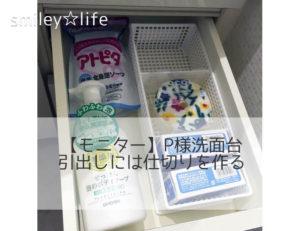 【モニター】P様洗面台 引出しには仕切りを作る