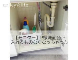 【モニター】P様洗面台下 入れるものなくなっちゃった