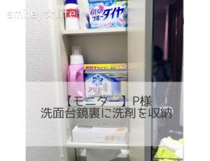 【モニター】P様洗面台鏡裏に洗剤を収納