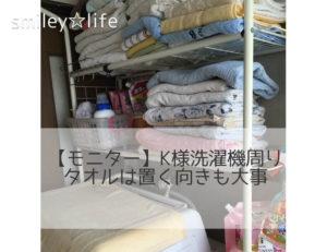 【モニター】K様洗濯機周り タオルは置く向きも大事