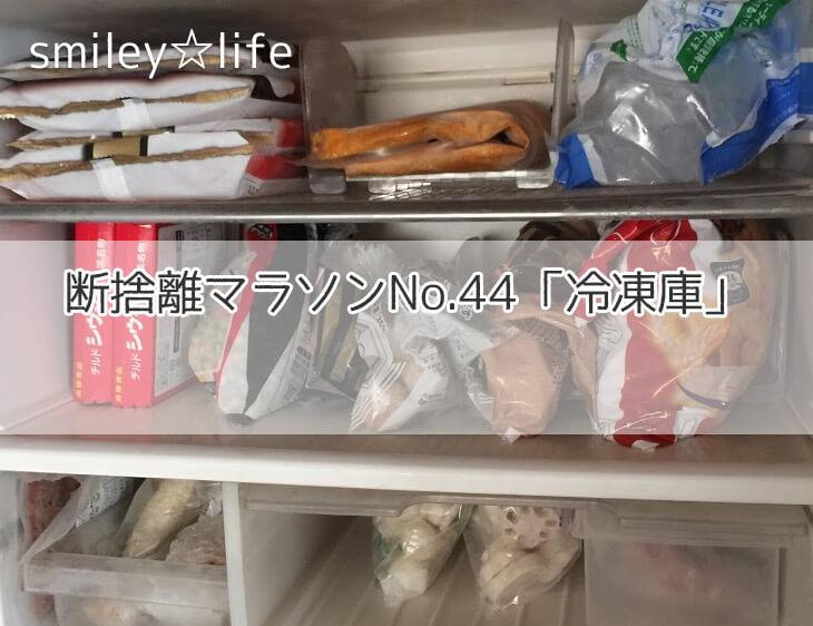 断捨離マラソンNo.44「冷凍庫」 | 苦手からはじめるお片付け smiley☆life