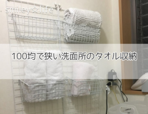 100均で狭い洗面所のタオル収納