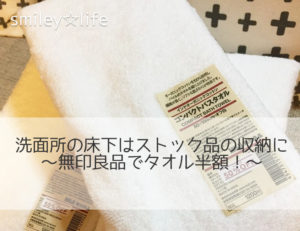 洗面所の床下はストック品の収納に~無印良品でタオル半額!~