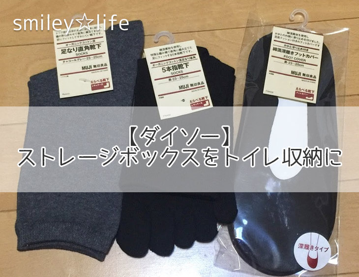靴下・フットカバーのたたみ方&収納 | 苦手からはじめるお片付け smiley☆life