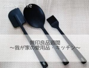 無印良品週間~我が家の愛用品・キッチン~