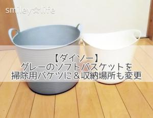 【ダイソー】グレーのソフトバスケットを掃除用バケツに&収納場所も変更