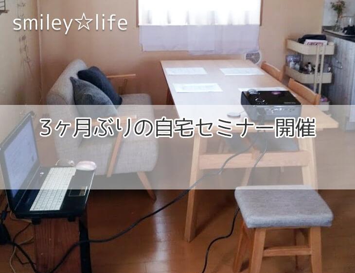 3ヶ月ぶりの自宅セミナー開催 | 苦手からはじめるお片付け smiley☆life