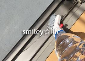 窓サッシ掃除は道具選びが大事 | 苦手からはじめるお片付け smiley☆life
