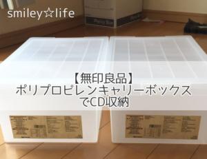 【無印良品】ポリプロピレンキャリーボックスでCD収納