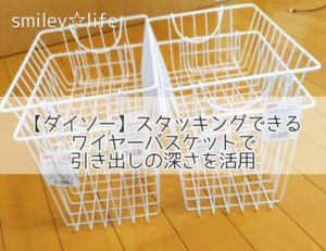 【ダイソー】スタッキングできるワイヤーバスケットで引き出しの深さを活用