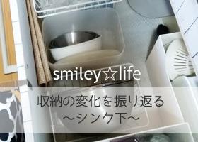 収納の変化を振り返る~キッチン引き出し②シンク下~ | 苦手からはじめるお片付け smiley☆life