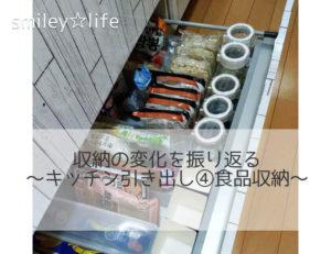 収納の変化を振り返る~キッチン引き出し④食品収納~