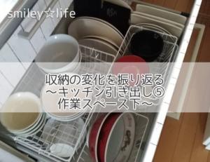 収納の変化を振り返る~キッチン引き出し⑤作業スペース下~