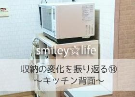 収納の変化を振り返る⑭~キッチン背面~ | 苦手からはじめるお片付け smiley☆life