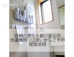 収納の変化を振り返る⑰洗濯機周りは狭いからこその壁面活用