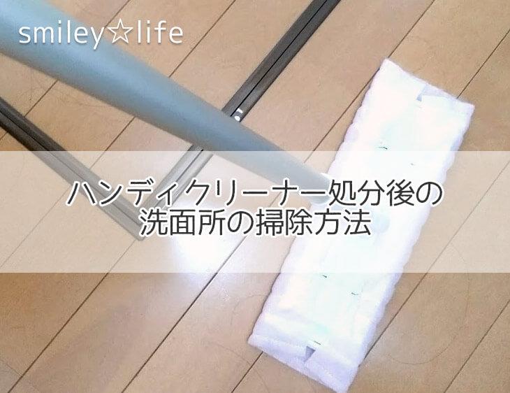 ハンディクリーナー処分後の洗面所の掃除方法   苦手からはじめるお片付け smiley☆life