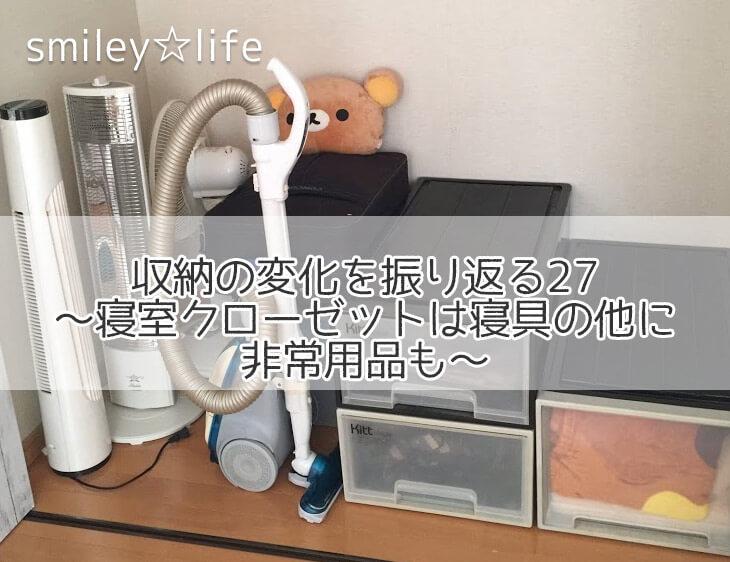 収納の変化を振り返る27~寝室クローゼットは寝具の他に非常用品も~ | 苦手からはじめるお片付け smiley☆...