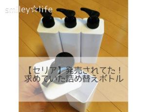 【セリア】発売されてた!求めていた詰め替えボトル