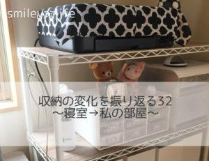 収納の変化を振り返る32~寝室→私の部屋~