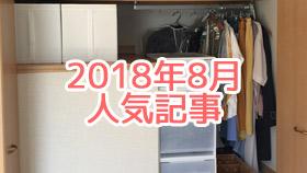 8月の人気記事まとめ | 苦手からはじめるお片付け smiley☆life