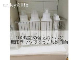 100均詰め替えボトルと無印ラックですっきり洗面台