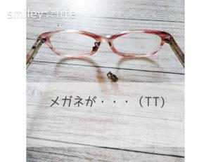 メガネが・・・(TT)