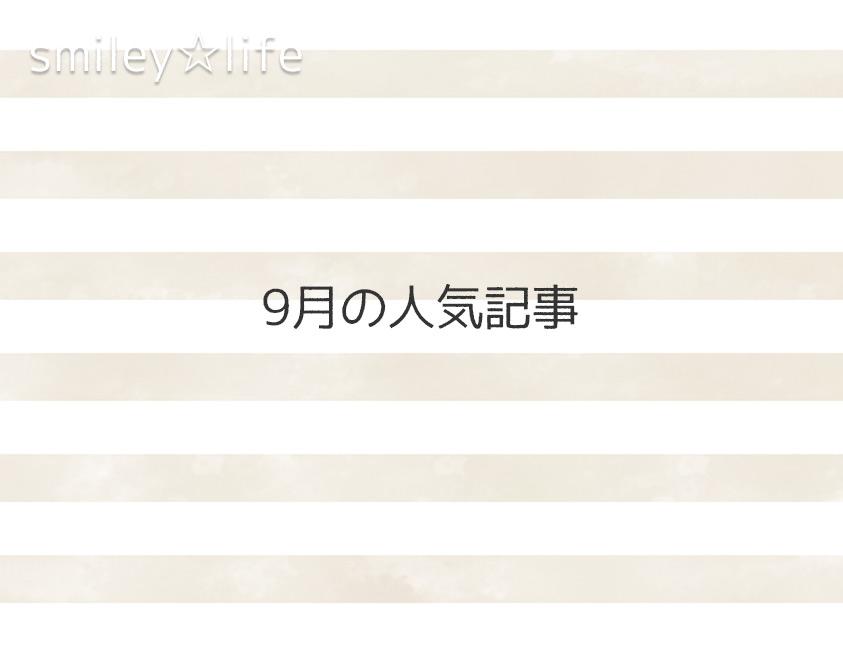 9月の人気記事ランキング☆ダイソー珪藻土マットがダントツ | 苦手からはじめるお片付け smiley☆life