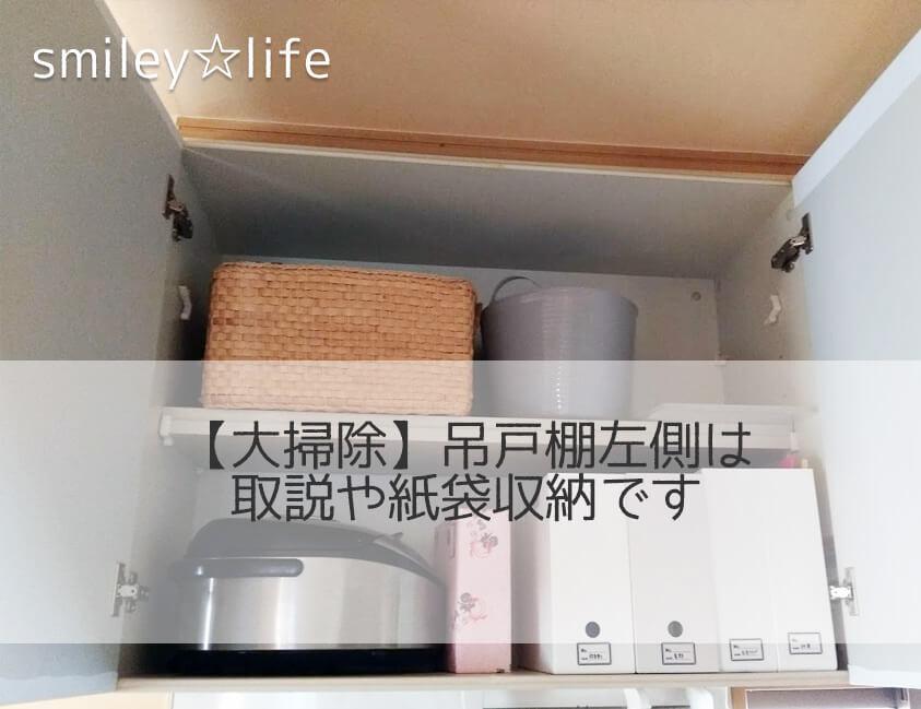 【大掃除】吊戸棚左側は取説や紙袋収納です