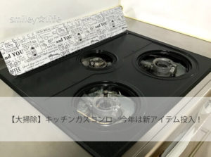 【大掃除】キッチンガスコンロ 今年は新アイテム投入!