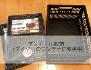 ダンボール収納→ダイソーのコンテナに変更中