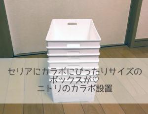 セリアにカラボにぴったりサイズのボックスが♡ニトリのカラボ設置