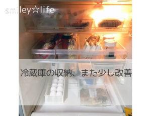 冷蔵庫の収納、また少し改善