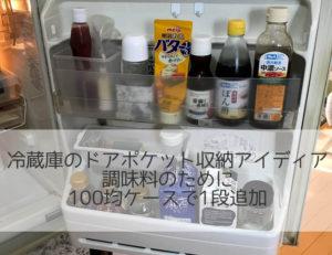 冷蔵庫のドアポケット収納アイディア 調味料のために100均ケースで1段追加