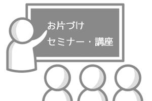 セミナー・講座