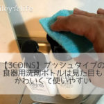 【3COINS】プッシュタイプの食器用洗剤ボトルは見た目もかわいくて使いやすい