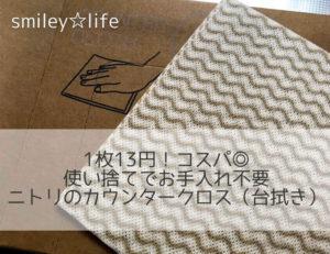 1枚13円!コスパ◎使い捨てでお手入れ不要 ニトリのカウンタークロス(台拭き)