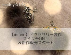【minne】アクセサリー製作スイッチON!リメイク&新作販売スタート