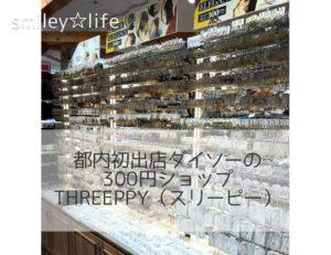 都内初出店ダイソーの300円ショップTHREEPPY(スリーピー)