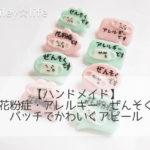 【ハンドメイド】花粉症・アレルギー・ぜんそくバッチでかわいくアピール